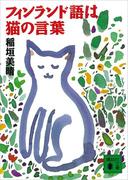 【期間限定価格】フィンランド語は猫の言葉(講談社文庫)