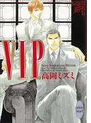 【期間限定価格】VIP