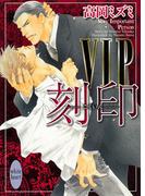 VIP 刻印(ホワイトハート/講談社X文庫)