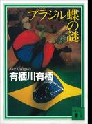 ブラジル蝶の謎(講談社文庫)