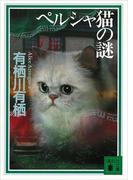 ペルシャ猫の謎(講談社文庫)
