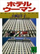 ホテルウーマン(講談社文庫)