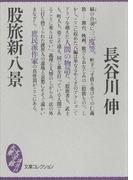 股旅新八景(大衆文学館)