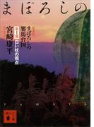 まぼろしの邪馬台国 第1部 白い杖の視点(講談社文庫)