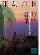 まぼろしの邪馬台国 第2部 伊都から邪馬台への道(講談社文庫)