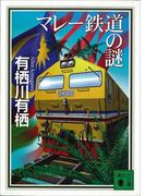 マレー鉄道の謎(講談社文庫)