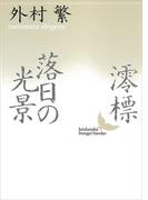 澪標・落日の光景(講談社文芸文庫)