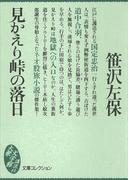 見かえり峠の落日(大衆文学館)