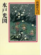 水戸光圀(山岡荘八歴史文庫)