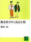 無花果少年と瓜売小僧(講談社文庫)