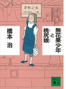 無花果少年と桃尻娘(講談社文庫)