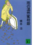 雨の温州蜜柑姫(講談社文庫)