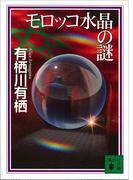モロッコ水晶の謎(講談社文庫)