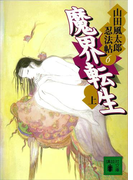 魔界転生 上 山田風太郎忍法帖(6)(講談社ノベルス)
