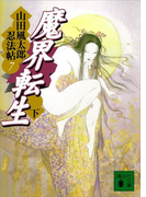 魔界転生 下 山田風太郎忍法帖(7)(講談社ノベルス)