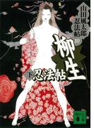 柳生忍法帖 下 山田風太郎忍法帖(10)(講談社ノベルス)
