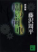 闇の歯車(講談社文庫)