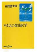 やる気の健康医学(講談社+α新書)