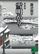 雪明かり(講談社文庫)