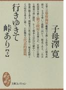 行きゆきて峠あり(下)(大衆文学館)