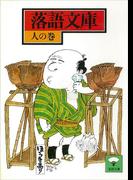 落語文庫(15) 人の巻