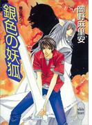 銀色の妖狐 蘭の契り(3)(ホワイトハート/講談社X文庫)