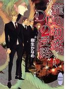 龍の初恋、Dr.の受諾 龍&Dr.(9)(ホワイトハート/講談社X文庫)