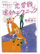 恋愛科学でゲット! 「恋愛戦」速効テクニック(講談社+α文庫)