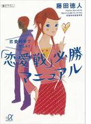 恋愛科学でゲット! 「恋愛戦」必勝マニュアル(講談社+α文庫)