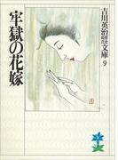 牢獄の花嫁(吉川英治歴史時代文庫)