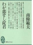 わが恋せし淀君(大衆文学館)
