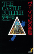 ヴァルハラ城の悪魔(講談社ノベルス)