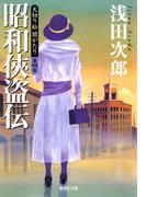 天切り松 闇がたり 第四巻 昭和侠盗伝(集英社文庫)