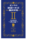 オンナの[建前⇔本音]翻訳辞典II 婚活編(SPA!BOOKS)