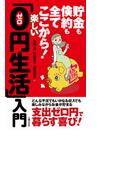 楽しい「0円生活」入門