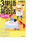 3単語で通じる英会話