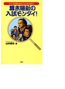 幕末維新の入試モンダイ!