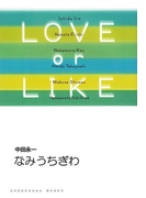 なみうちぎわ/LOVE or LIKE(祥伝社文庫)