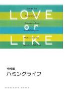 ハミングライフ/LOVE or LIKE(祥伝社文庫)