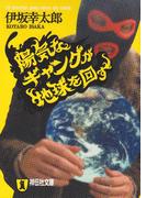 陽気なギャングが地球を回す(祥伝社文庫)