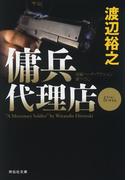 傭兵代理店(祥伝社文庫)