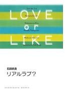 リアルラブ?/LOVE or LIKE(祥伝社文庫)