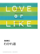 わかれ道/LOVE or LIKE(祥伝社文庫)