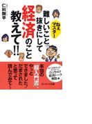 ねぇマスター 難しいこと抜きにして経済のこと教えて!!