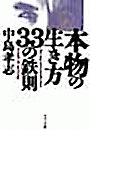 本物の生き方33の鉄則