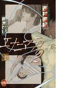 エナニマティ2(上)(JUNE ノベルズ)