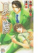 夏陰-Cain-