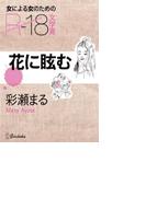 花に眩む(R-18文学賞)