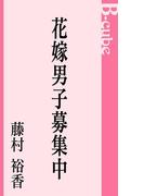 花嫁男子募集中(B-cube)