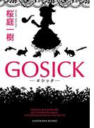 GOSICK ―─ゴシック―─(角川文庫)